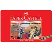 Faber-Castell 115846 油性彩色鉛筆紅色精緻鐵盒裝36色組