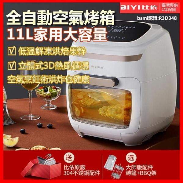 現貨 比依110V空氣烤箱 台灣BSMI認證:R3D348 11L氣炸鍋 電烤箱 全套配件 茱莉亞