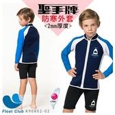 【聖手 Sain Sou】男童半身防寒衣 防寒外套 長袖外套 2MM 厚外套 保暖外套 藍色 A90802-02 原價1580元