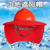 安全帽 透氣夏季安全施工工地防曬帽遮陽帽遮陽板大沿帽防紫外線布 igo阿薩布魯