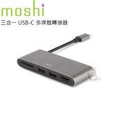 【A Shop】Moshi 三合一 USB-C 多媒體轉接器