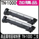 Brother TN-1000 相容碳粉匣 二支