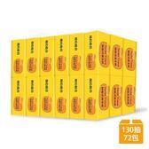 簡約組合優質抽取式衛生紙130抽x36包x2串/箱 送90抽6包(顏色隨機)-箱購