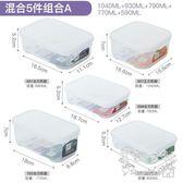 冰箱水果密封長方形帶蓋塑料收納保鮮盒套裝 LY3473 『美鞋公社』