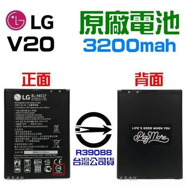LG V20 原廠電池 BL-44E1F 正原廠 台灣保固 公司貨 3200mah 保固6個月【采昇通訊】