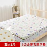 【米夢家居】夢想家園-冬夏兩用馬來西亞5CM乳膠床墊(5尺-白日夢)