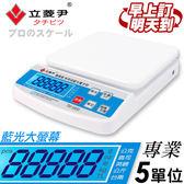 快速出貨★立菱尹 專業級五單位 多用途藍光電子秤 TM-5800 料理秤 最大秤重3公斤