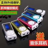 隨身聽 MP3播放器迷你有屏MP3運動跑步學生隨身聽外揚放音樂插卡【快速出貨】