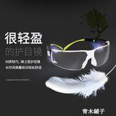3M護目鏡勞保防飛濺打磨摩托車男女騎行透明防護眼鏡防風沙防灰塵 青木铺子