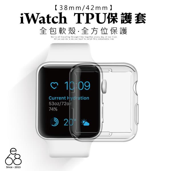 Apple Watch 38mm 42mm 保護套 透明 保護殼 iwatch 2 3 代 蘋果 清水套 軟殼 智慧手錶 殼