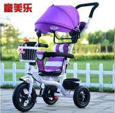 兒童腳踏車 兒童三輪車男女寶寶腳踏車1-3-5歲小孩自行車嬰兒大號手推車。jy【滿一元免運】