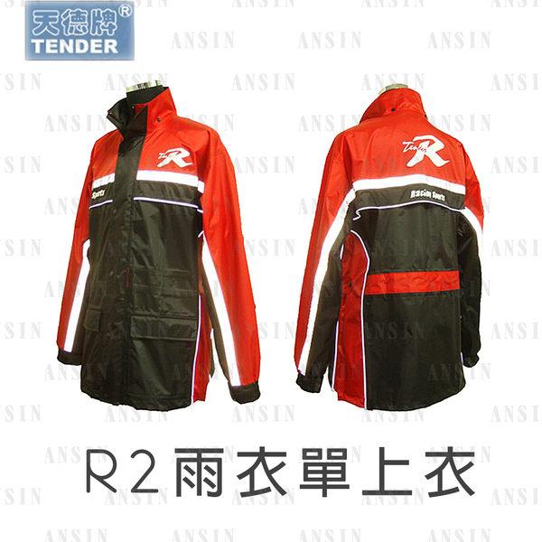 [中壢安信] 天德牌 R2 【 雨衣 】 紅 / 黃 / 藍 / 黑 兩件式雨衣