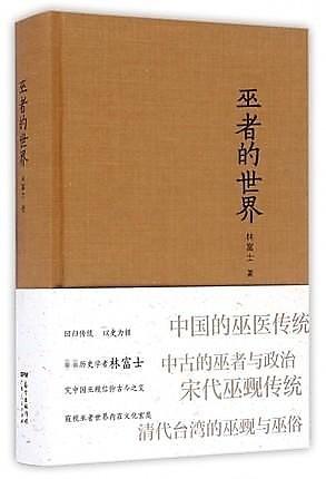 簡體書-十日到貨 R3Y 巫者的世界 作者: 林富士 出版社:廣東人民出版社  9787218112930