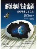 (二手書)解讀地球生命密碼