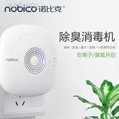 空氣淨化器 諾比克家用衛生間廁所殺菌消毒除臭去異味除甲醛負離子空氣凈化器 夢露