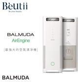 BALMUDA AirEngine 空氣清淨機 (白 x 金) 日本設計 BALMUDA 百慕達