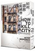 如何謀殺一座城市:高房價、居民洗牌與爭取居住權的戰鬥