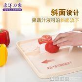 日本切水果砧板塑料菜板防霉案板水果板砧板生熟肉輔食切菜板家用  依夏嚴選