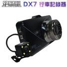 【小樺資訊】開發票 附16G【路易視】DX7 3吋螢幕 1080P 單機型雙鏡頭行車記錄器