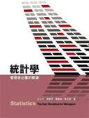 (二手書)統計學:管理者必備的修鍊