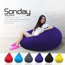沙發 懶骨頭 / SONDAY珊笛懶骨頭 (紫色/6色)【H&D DESIGN】
