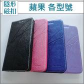 IPhone7 I6S I6 4.7 Plus 5.5 冰晶系列 皮套 手機套 內軟殼 磁扣 支架 插卡 商務 保護套
