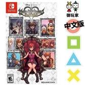 預購 NS Switch 王國之心 記憶旋律 中文版 11/11發售
