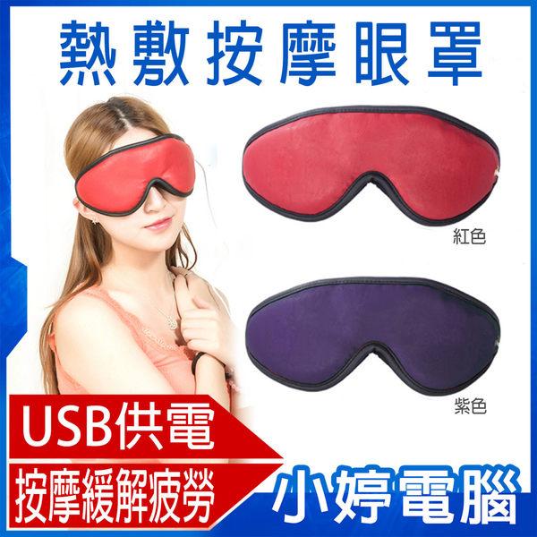 【免運+24期零利率】全新 熱敷按摩眼罩 USB供電 優質布料 按摩面積大 高效能按摩 攜帶輕盈