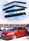 Suzuki 鈴木汽車 Swift 04-10 台製晴雨窗 【IAC車業】