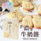雪之戀 濃牛奶餅 200g 牛奶餅乾 牛奶餅 牛奶餅乾 濃牛乳餅乾 牛乳餅乾 餅乾 零嘴