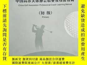 二手書博民逛書店罕見中國高爾夫球協會職業教練員教材(初級)16開銅版彩印Y176