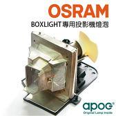 【APOG投影機燈組】適用於《BOXLIGHT PRO7500DP》★原裝Osram裸燈★