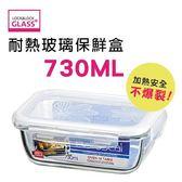 樂扣耐熱玻璃保鮮盒 方形730ML 玻璃保鮮盒 收納 耐熱 微波爐烤箱 廚房必備《生活美學》