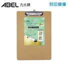ABEL 力大牌 NO.66220 直式自然風原木強力板夾 A4 (個)