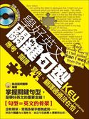 (二手書)《學好英文關鍵句型,應考、閱讀、寫作、翻譯通通沒在怕!》