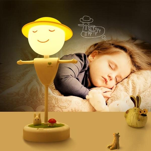 充電稻草人小夜燈臥室床頭睡眠創意浪漫