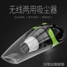 無線車載吸塵器家用大功率USB充電汽車內用小型強力干濕迷你兩用 快速出貨