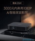投影儀 【極米Z6X】投影儀家用手機投影電視高清1080p智能無線投影機 快速出貨