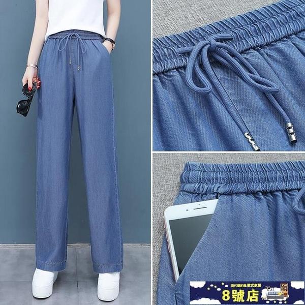 大碼牛仔寬褲 女士2021新款冰絲闊腿褲夏季薄款垂感高腰寬鬆天絲休閒褲 8號店