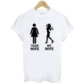 Your Wife My Wife短袖T恤-2色 你的老婆我的老婆母親節情侶禮物情人gift趣味t$490 gildan