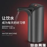 上水器 飲水機 桶裝水電動抽水器 USB充電款 桶裝水上水器 自動吸水泵 自由角落