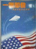 【書寶二手書T8/地理_OSY】一觸即發-美國核戰防衛揭秘
