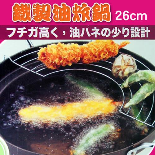 【好市吉居家生活】 Qing Di 26cm 超讚油炸鍋 鐵製 26cm 油炸鍋 炸蝦 鍋子 天婦羅鍋