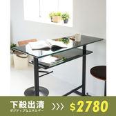 吧檯 吧台桌 餐桌 辦公桌【H0053】格雷設計120cm雙層吧台桌(玻璃) MIT台灣製   收納專科
