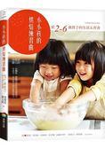 小小孩的烘焙練習曲:給2 6歲孩子的生活五育書