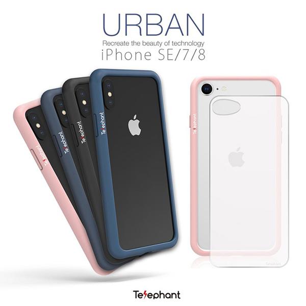 太樂芬Telephant URBAN抗汙防摔手機殼 4.7吋 iPhone SE2/7/8 簡約款抗汙防摔邊框含磨砂背板