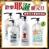 【限宅配】Hallmark合瑪克 歡樂耶誕慶元旦 寶寶洗沐重量超值組【BG Shop】需自行選購5件