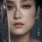 【停看聽音響唱片】【CD】李婭莎 SASHA LEE:毒糖仔