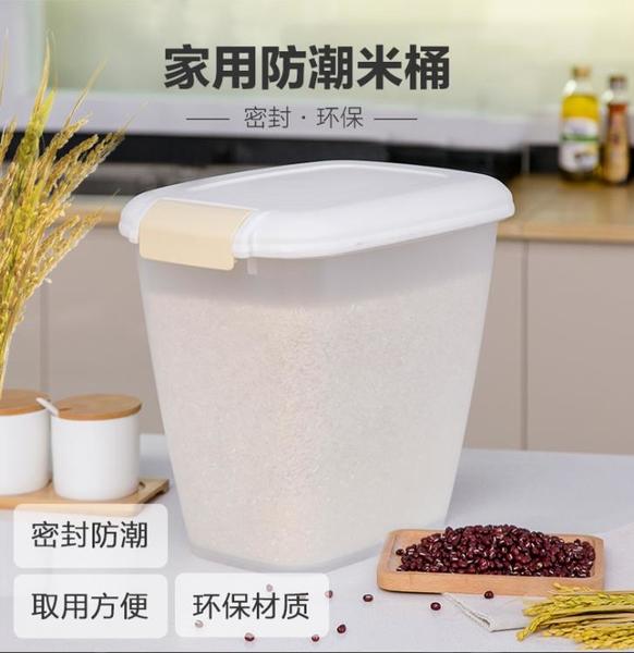 米桶 米桶5kg家用廚房防蟲密閉防潮塑料儲糧桶米缸愛麗絲