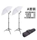 黑熊館 雙傘閃燈燈架 套裝A 2米燈架 E型固定座 40吋 透射傘 柔光傘 75cm燈架袋 網拍服飾 人像拍攝